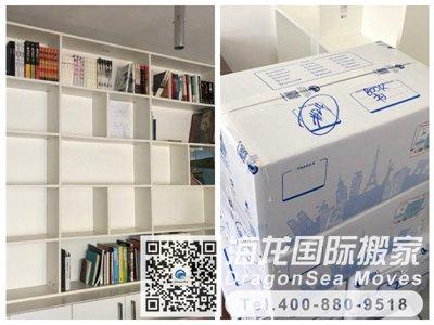 需從北京海運搬家到美國,請問北京國際搬家公司排名如何?