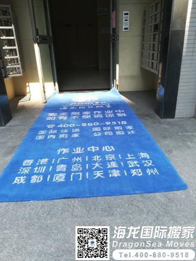 广州搬家到香港