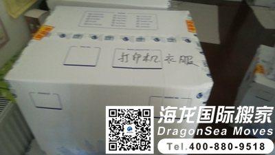 北京个人物品海运到新西兰需要怎么做?