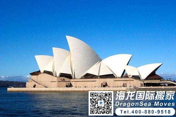 澳大利亚国际海运搬家回内地价格便宜吗