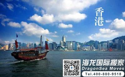 广州到香港搬家