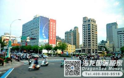 搬家到台湾