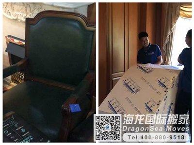上海搬家到美国纽约