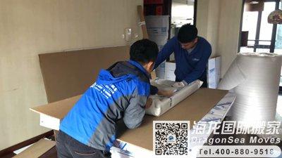 北京市移民海运物品到法国