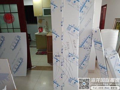 广州市异地搬家到上海市