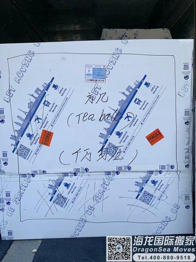 北京私人物品海运到墨尔本