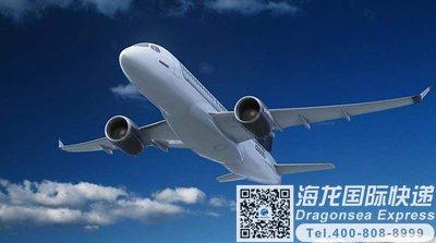 重庆市国际空运