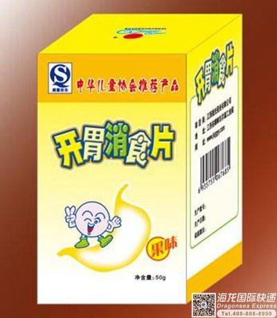 寄开胃消食去中国台湾